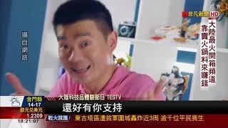 """【非凡新聞】大陸最火開箱頻道 靠賣""""火鍋料""""賺錢"""