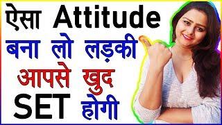 Aisa Attitude Banalo Ladki Khud SET Hona Chahegi | Love Advice Tips | What Quality Girl Like in Boys