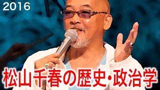 松山千春の歴史学・日本近代史を語る!国際社会について。