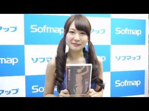 「ミスFLASH 2011」に選ばれ、グラビアを中心に活動している仁藤みさきさんが、DVD「僕のパンケーキ」を発売。その記念イベントからのメッセージ...