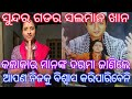 Sundar Gadara Salman khan Actor's Salary | Taranga Cine Production | Raja Special New Odia Movie | Mp3