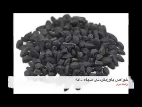 سبزه سیاه دانه خواص سیاه دانه و درمان هزار درد با سیاه دانه - Смотреть интересное видео с YouTube