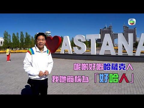 世界零距離III - 方東昇金句精選 (2) (TVB)