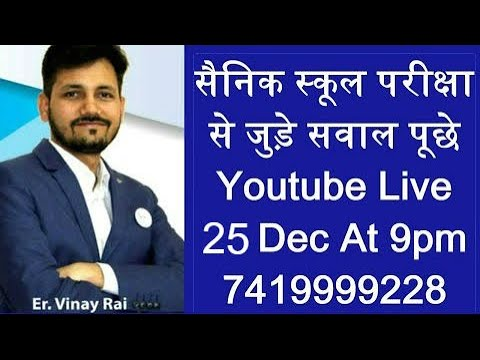 Bhosala Military School, Nasik | Admission Process | Er.Vinay Rai | 7419999228 from YouTube · Duration:  10 minutes 1 seconds