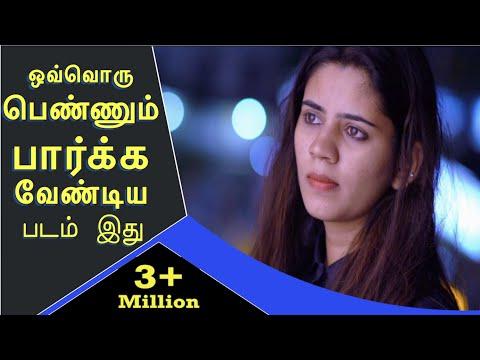 காம வெறியனை வெற்றி பெற்ற பெண் காரிகை | Kaarigai Tamil Short Film | Women's day special Movie