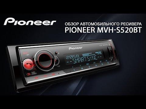 Обзор автомобильного ресивера со встроенным звуковым процессором MVH-S520BT (c СD - DEH-S520BT)
