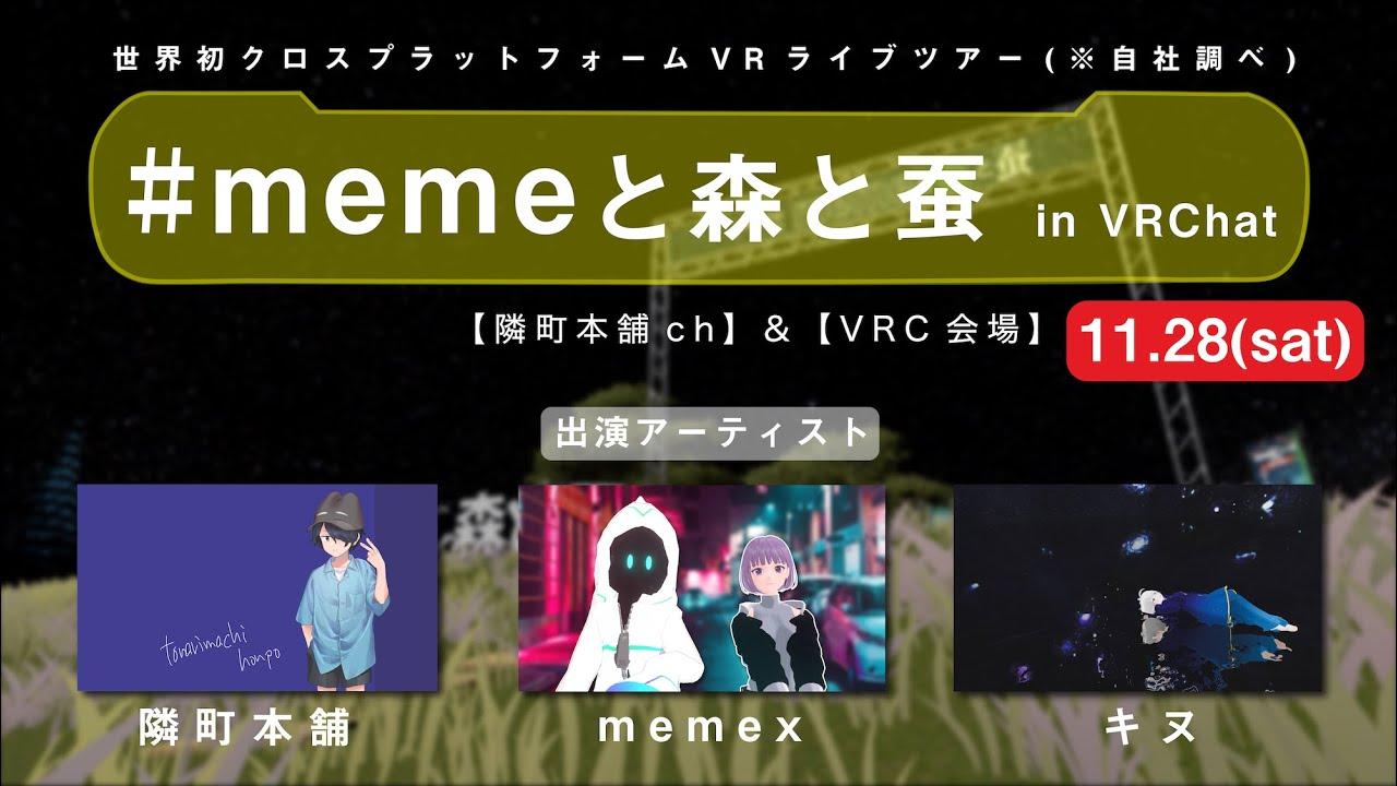memeと森と蚕 in VRChat 出演