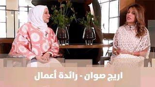 اريج صوان - منتجات وتصاميم مميزة