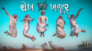 khajurbhai ni moj - શેખ vs ખજૂર   - gujarati comedy video by nitin jani (jigli khajur)