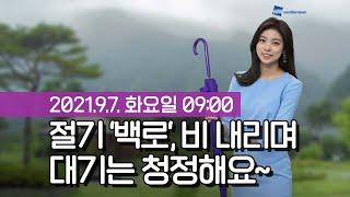 [웨더뉴스] 오늘의 미세먼지 예보 (9월 7일 09시 …