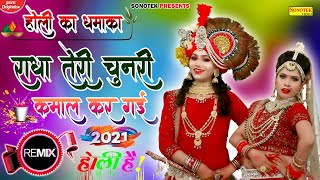 Radha Teri Chunari Kamal Kar Gai    Dj Mix Krishan Bhajan    Khushbu Tiwari KT    Non Stop Bhajan   