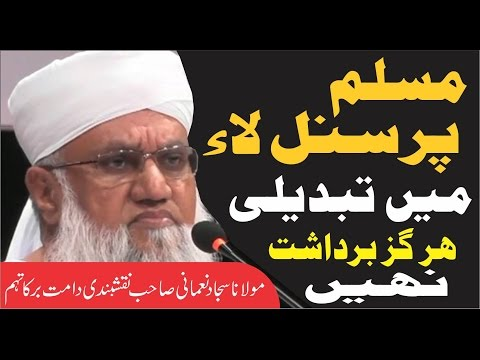 Very Strong Speech about Muslim Personal Law - Maulana Sajjad Nomani Sahab