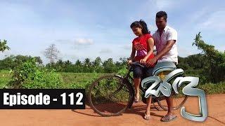 Sidu | Episode 112 10th January 2017 Thumbnail