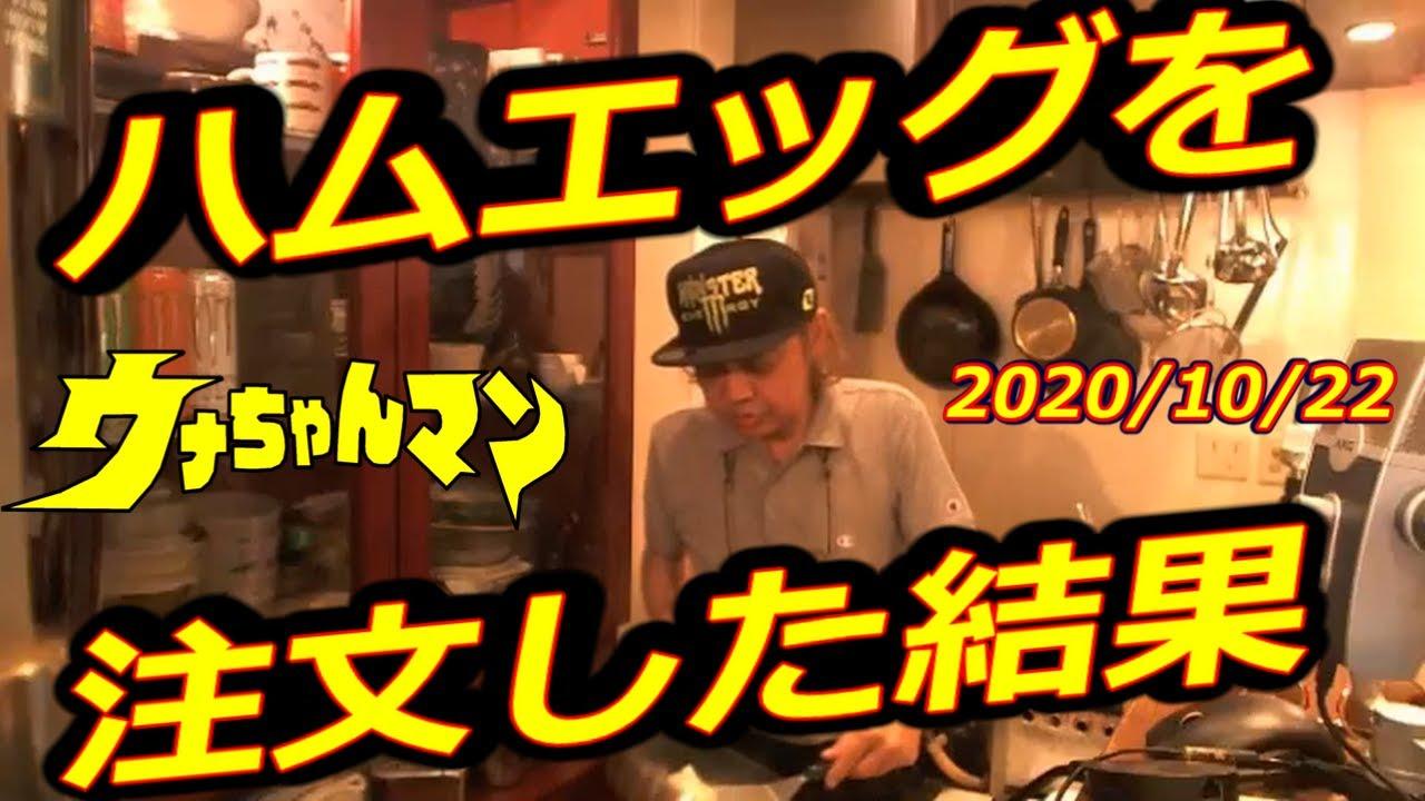 マン ウナ 2020 ちゃん 現在