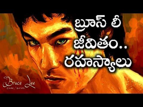 బ్రూస్ లీ జీవితం రహస్యాలు మీకోరిక మేరకు పూర్తి వివరాలతో !| Bruce Lee Life Story in Telugu Full Video