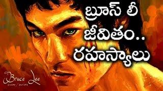 బ్రూస్ లీ జీవితం రహస్యాలు మీకోరిక మేరకు పూర్తి వివరాలతో !  Bruce Lee Life Story in Telugu Full Video
