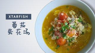 番茄蛋花汤: Tomato Egg Drop Soup [Xtarfish食谱 EP18]