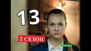 ДВОЕ ПРОТИВ СМЕРТИ 13 серия. 2 сезон. Дата возможного выхода