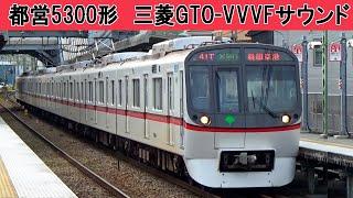 【イイ音♪】都営5300形VVVFサウンド集[三菱GTO]