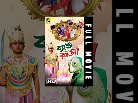 Byang Raja | ব্যাঙ রাজা | Bengali Full Movie | Kids Movie