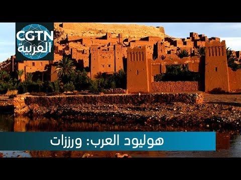 المغرب تصبح هوليود العرب في صناعة الأفلام الأجنبية motarjam