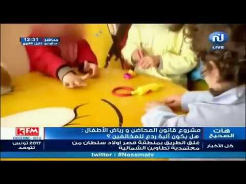 مشروع قانون المحاضن ورياض الأطفال: هل يكون آلية ردع للمخادعين؟