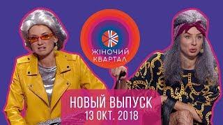 Полный выпуск Женского Квартала 2018 от 13 октября