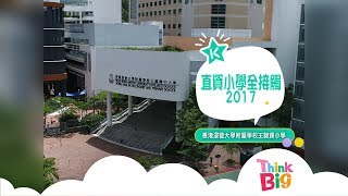 Publication Date: 2019-04-05 | Video Title: Think Big - 香港浸會大學附屬學校王錦輝小學