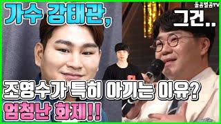 【ENG】가수 강태관, 조영수가 특히 아끼는 이유? 엄청난 화제!! Kang Tae Kwan and Cho Young Soo especially cherish? 돌곰별곰TV