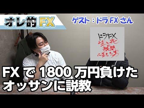 FXで1800万円も負けたおっさんに説教します!(ドラfx)