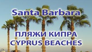 Санта Барбара. Santa Barbara. Пляжи Кипра. Cyprus Beaches. Есть где отдохнуть. Place2Relax(Подпишись, чтобы не пропустить новые выпуски Subscribe http://www.youtube.com/channel/UCMPZ3GcA2Bmti2lACS5_GBg?sub_confirmation=1 ..., 2015-06-15T13:00:01.000Z)