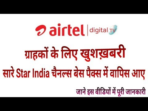 Breaking News: Airtel Digital TV Added All Star India Channels Back on its Packs. (Must Watch)