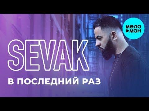 Sevak - В последний раз Single