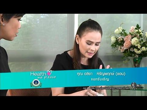 ย้อนหลัง Health Me Please | โภชนาการที่สมวัยสำหรับทารกและเด็กเล็ก ตอนที่ 1 | 09-01-60 | TV3 Official