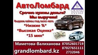Автоломбард Алматы