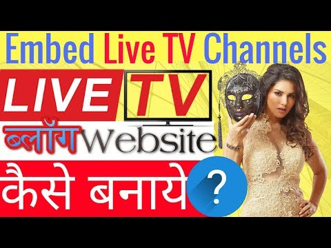 How to Create a web TV channel Online for free? LiveTV Kaise Embed Kare? Streaming Website banaye?