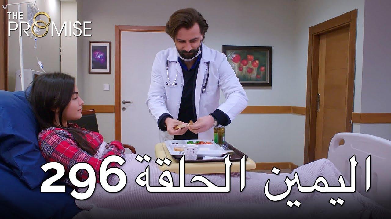 Download The Promise Episode 296 (Arabic Subtitle) | اليمين الحلقة 296
