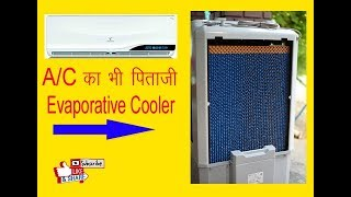 A/C का भी पिताजी Evaporative Cooler#LEARN HOW TO BUILD Evaporative Cooler STEP BY STEP IN HINDI
