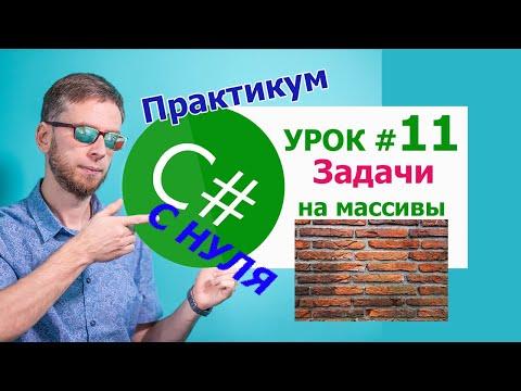 C# с нуля. Урок 11 - решение задач на массивы из урока 6