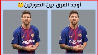 هل تستطيع إيجاد الفرق بين الصورتين؟| الجزء الثاني