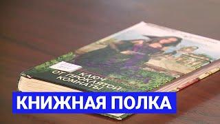 «Книжная полка» (28.09.21)