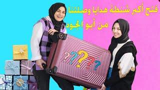 فتح اكبرشنطة هدايا وصلتنا من ابو الجود | ما توقعنا تكون الهدايا كده