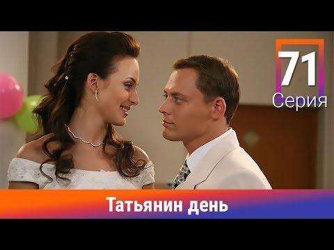 Татьянин день. 71 Серия. Сериал. Комедийная Мелодрама. Амедиа