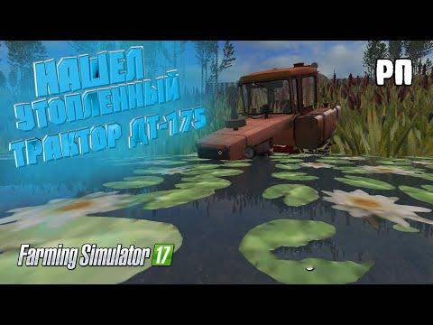 [ РП ] НАШЕЛ В РЕЧКЕ УТОПЛЕННЫЙ ТРАКТОР ДТ-175 Farming Simulator 17