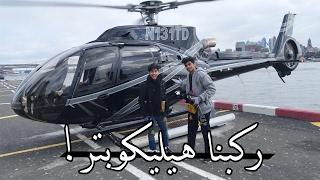 ركبنا هيليكوبتر! | !We got on a Helicopter