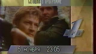 Программа передач+Заставка ведущие  ОРТ 05 11 1995