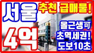 서울 추천 급매물❗ 4억 매수 초역세권 6호선 도보 1…