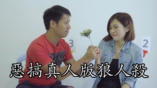 【短劇#43】惡搞 - 真人版狼人殺