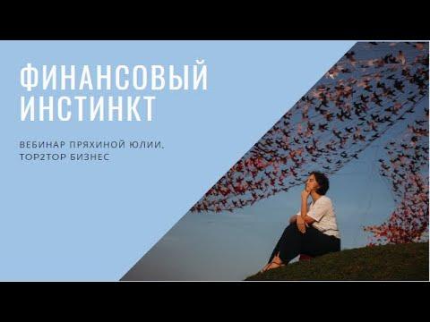 Финансовый инстинкт, вебинар Пряхиной Юлии 16 августа