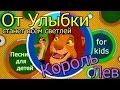 От Улыбки песня Детская песня От улыбки станет всем светлей по м ф Король Лев mp3